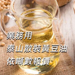 バルク大豆油
