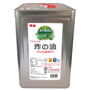 泰山炸の油 Commercial purpose–Frying oil with clean label